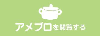 「アジアンフードサロンの韓流オサレごはん」ブログ閲覧
