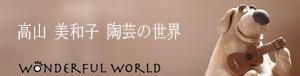 高山美和子の陶芸の世界