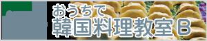 おうちで韓国料理